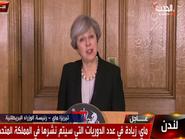ماي تعلن رفع حالة التأهب القصوى في المملكة المتحدة