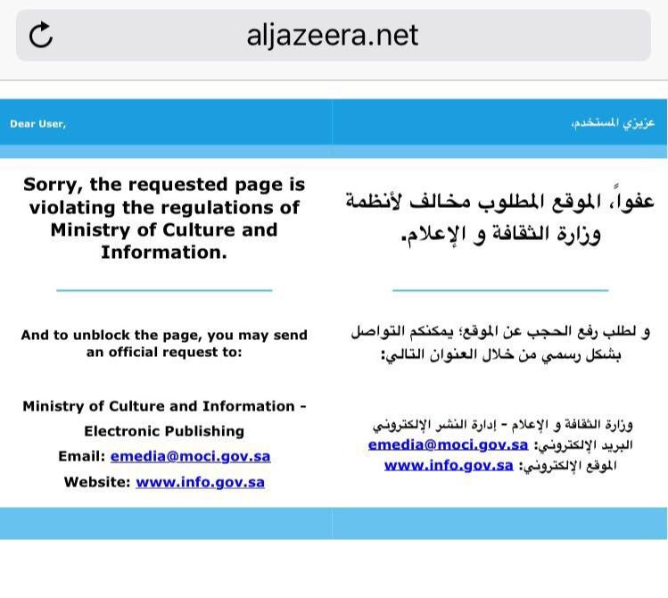 حجب موقع قناة الجزيرة القطرية في السعودية