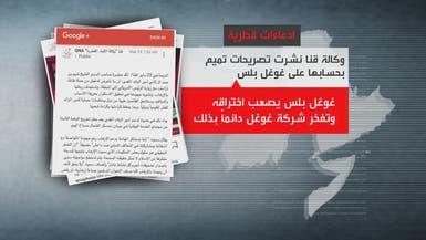 بالأدلة.. موقع وكالة الأنباء القطرية لم يكن مخترقاً