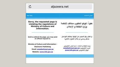 """حجب مواقع قنوات """"الجزيرة"""" وصحف قطرية في السعودية"""