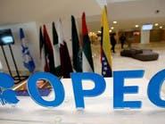 أوبك: محادثات لتمديد اتفاق النفط بعد مارس 2018