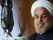 إيران.. المتشددون يصعدون الإعدامات بعيد انتخاب روحاني