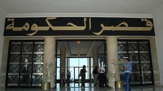 مقر الحكومة الجزائرية