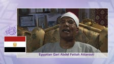 Watch this beautiful Quran recitation from Egypt