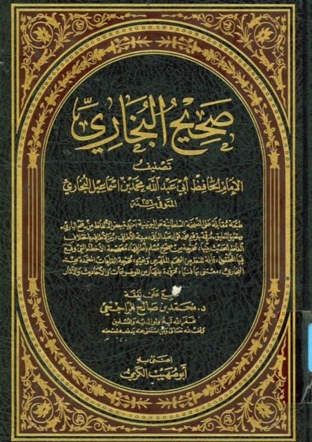 كتاب صحيح البخاري ومسلم تحميل