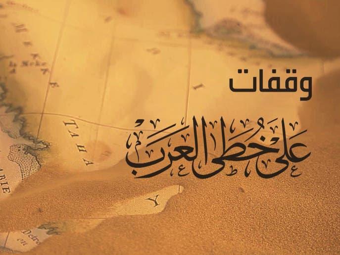 وقفات من خطى العرب