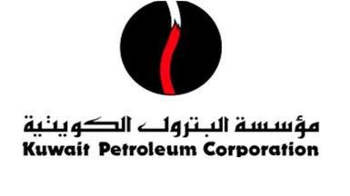 إعادة هيكلة جزئية في مؤسسة البترول الكويتية