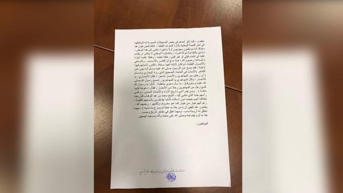 ختم مفتي السعودية يتصدر بيان آل الشيخ بشأن أمير قطر