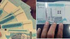 """اليمن.. """"الشرعية"""" تتهم الحوثيين بطباعة عملة مزورة"""