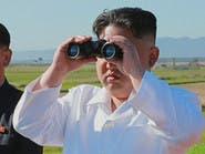 مجلس الأمن: عقوبات على 18 مسؤولا وشركة بكوريا الشمالية