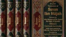 """تعرف على ابن ماجه القزويني صاحب كتاب """"السنن"""""""