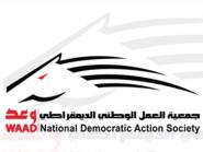 المحكمة الإدارية البحرينية تحل جمعية وعد وتصفّي أموالها