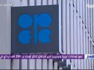 ليبيا ونيجيريا ترفعان إنتاج أوبك للمرة الأولى منذ عام