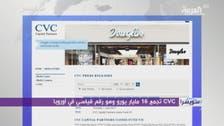 تغطية قياسية لصندوق CVC في أوروبا بـ30 مليار يورو