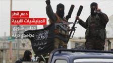 """ليبيا.. حكومة الوفاق تغلق دار """"مفتي قطر"""""""