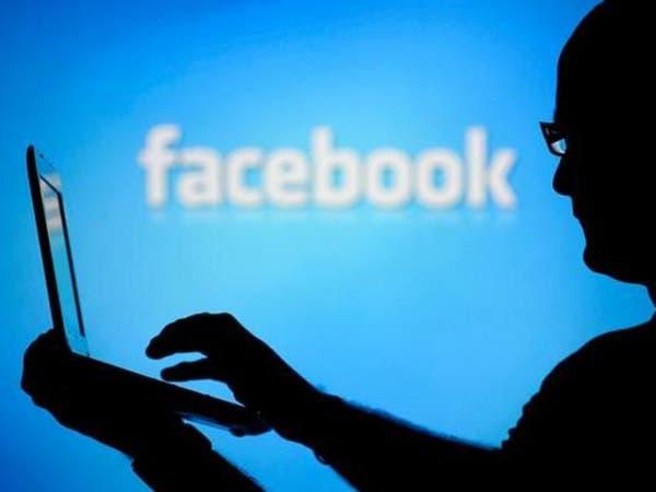 """""""فيسبوك"""" يطلق حملة لمواجهة التطرف على الإنترنت"""