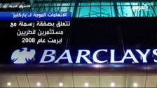 بنك باركليز قد يواجه عقوبات لتعاملات مشبوهة مع قطريين