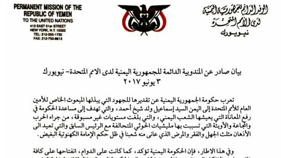 موافقة اليمن على مقترحات ولد الشيخ