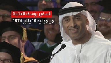 من هو يوسف العتيبة سفير الإمارات في واشنطن؟