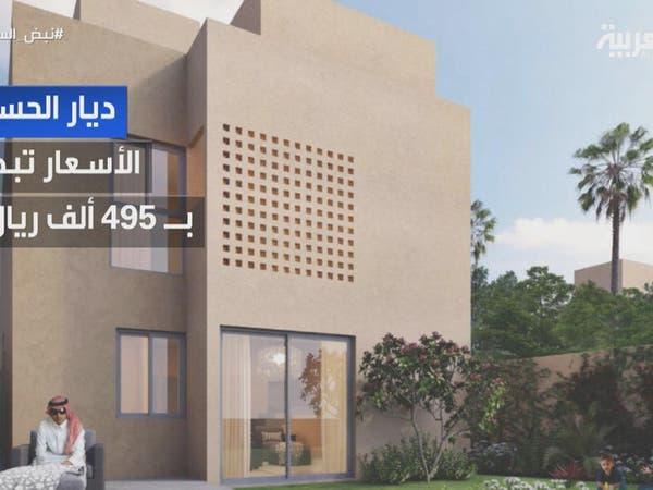 فيلات بأقل من 500 ألف ريال ضمن مشاريع الإسكان السعودية