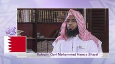 WATCH: Bahraini reciting Quran verses in a unique style