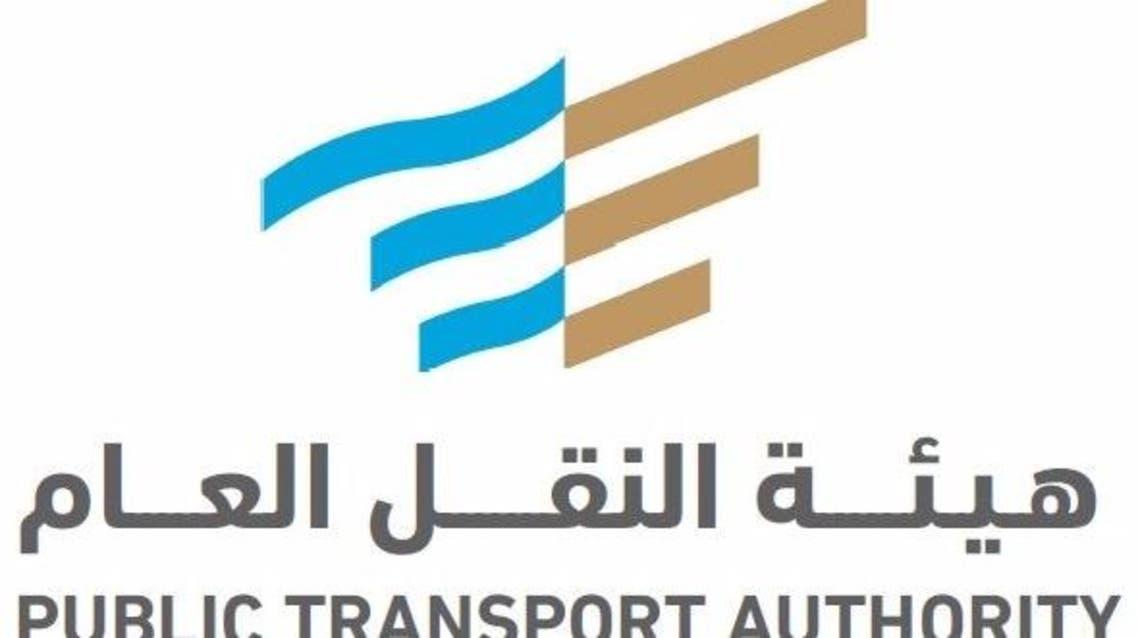 هيئة النقل العام السعودية