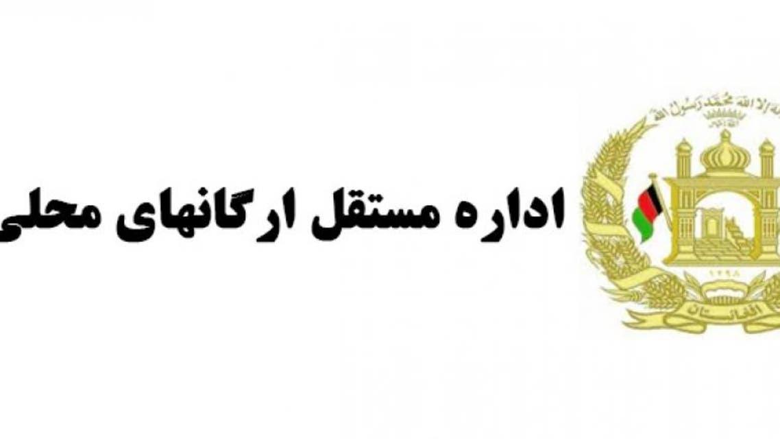 اداره ارگانهای محلی افغانستان: مسئولان از اظهارات تنشآلود در رسانهها خودداری کنند