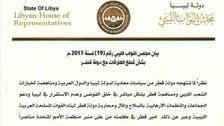 """مجلس النواب الليبي يفتح تحقيقا حول """"جرائم قطر في ليبيا"""""""