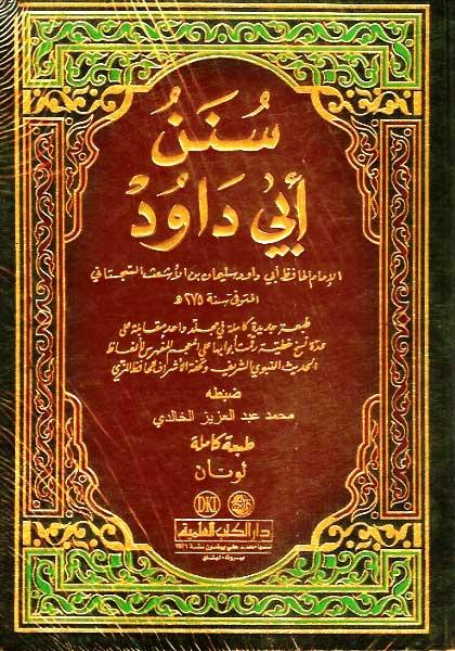 كتاب سنن أبي داوود صنّفه الإمام أبي داوود رحمه الله تعالى حسب