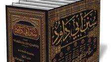 تعرف على الإمام أبو داود الذي اهتم بجمع أحاديث الأحكام