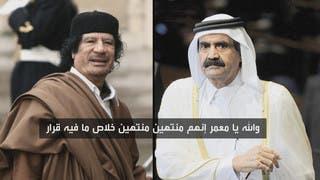 استمع لتآمر أمير قطر السابق مع القذافي ضد السعودية
