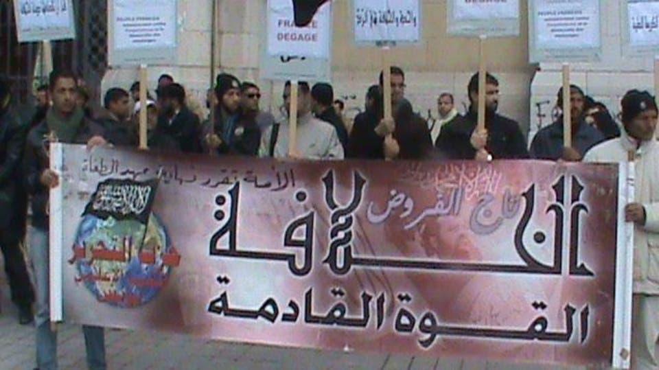 """تونس: حزب التحرير يطلق « حملة تعبئة وإنقاذ » لتغيير النظام السياسي القائم وإرساء """"دولة الخلافة"""""""