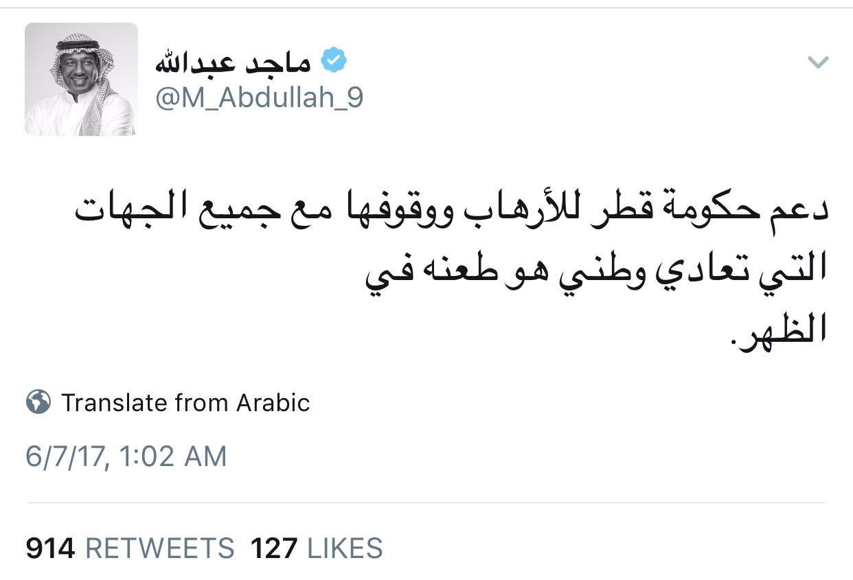 تغريدة ماجد عبد الله