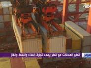 قطع العلاقات مع قطر يهدد تجارة الغذاء والنفط والغاز
