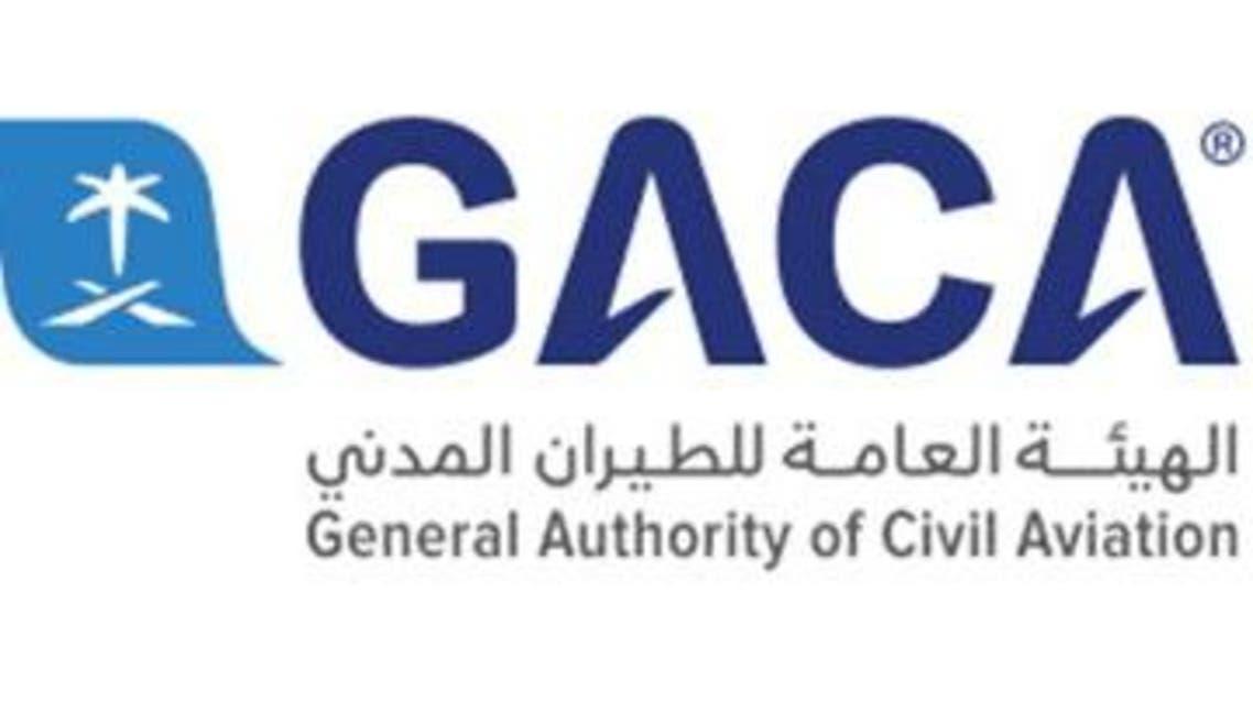 الشعر الجديد هيئة الطيران المدني السعودي