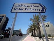 أبرز 4 عمليات تجسس للمخابرات القطرية على البحرين