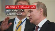 ''قطری وزیر خارجہ کے دورہ ماسکو میں پوتن سے ملاقات نہیں ہو گی''