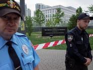 انفجار بسفارة الولايات المتحدة في كييف ولا إصابات