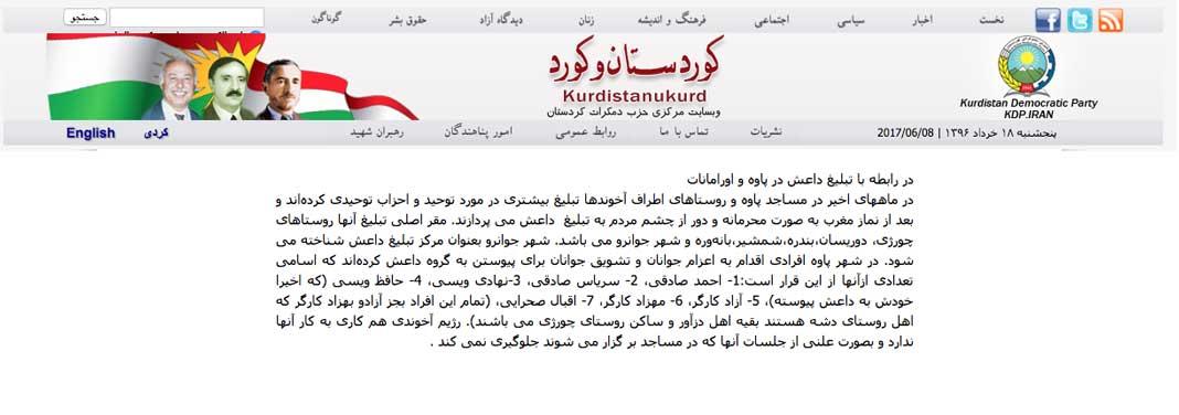 خبر نشاط صادقي وزملاءه للترويج لداعش علنا عبر موقع الحزب الديمقراطي الكردستاني