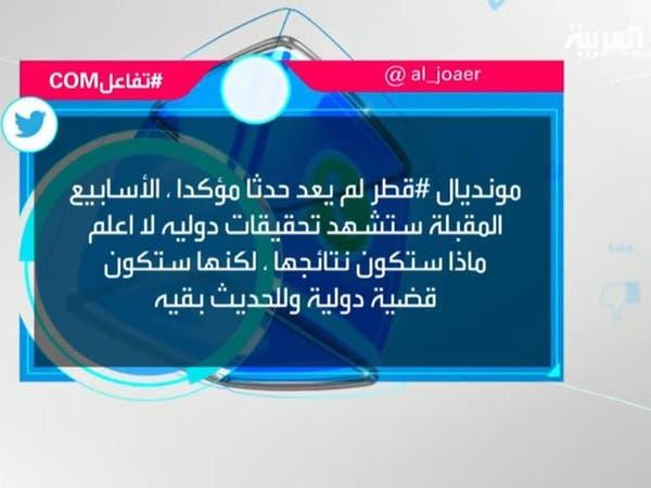 تفاعلكم.. ما مصير مونديال قطر بعد المقاطعة؟