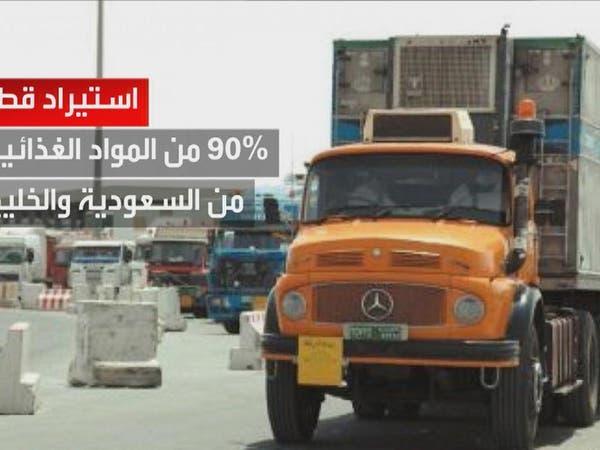 الدوحة تسعى لإقناع العالم بأنها تعيش حصارا خانقا