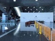 """بالصور..هكذا يبدو مطار حمد الدولي """"مهجورا"""" بعد المقاطعة"""