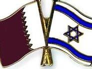 دبلوماسي قطري.. تطبيع علني بعد 20 زيارة سرية لإسرائيل