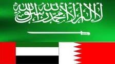 تین خلیجی ممالک کا قطر کے ساتھ مشترکہ خاندانوں کی دیکھ بھال کا فیصلہ