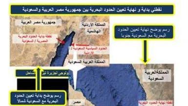 حكومة مصر تؤكد أمام البرلمان: تيران وصنافير سعوديتان