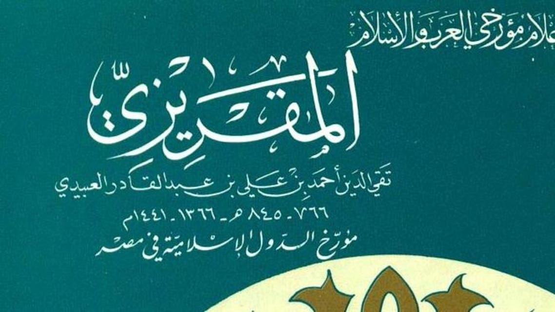 أحد الكتب الصادرة عن المقريزي