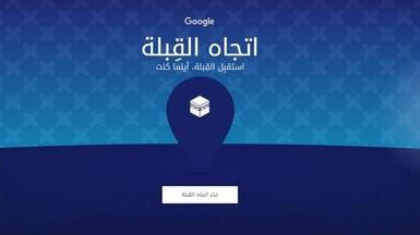 اتجاه القبلة .. خدمة جديدة من غوغل