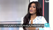 الفنانة السعودية وعد: أنا نجمة ومن يقلل من شأني متخلف