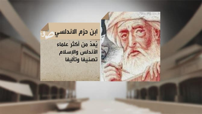 موسوعة العربية: ابن حزم الاندلسي