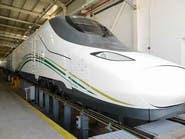 نجاح تشغيل قطار الحرمين بسرعة 300 كم في الساعة